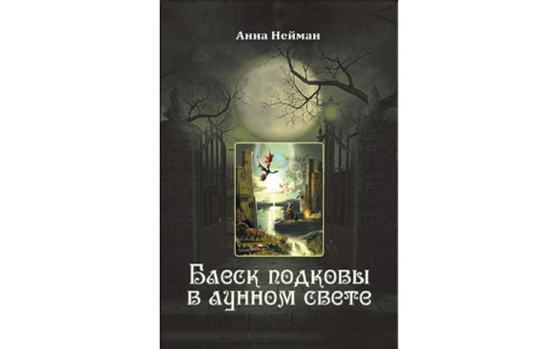 """Анна Нейман """"Блеск подковы в лунном свете"""""""