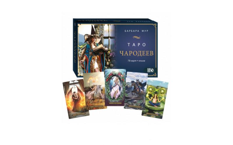 Таро Чародеев (78 карт + книга)