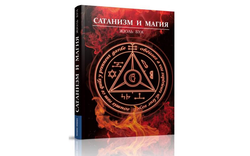 """Буа Жюль """"Сатанизм и магия"""""""