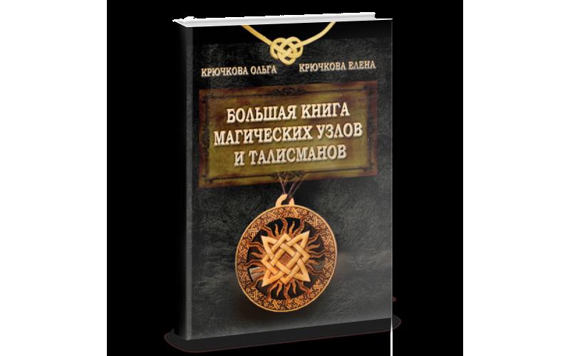 """Е. Крючкова, О. Крючкова """"Большая книга магических узлов и талисманов"""""""