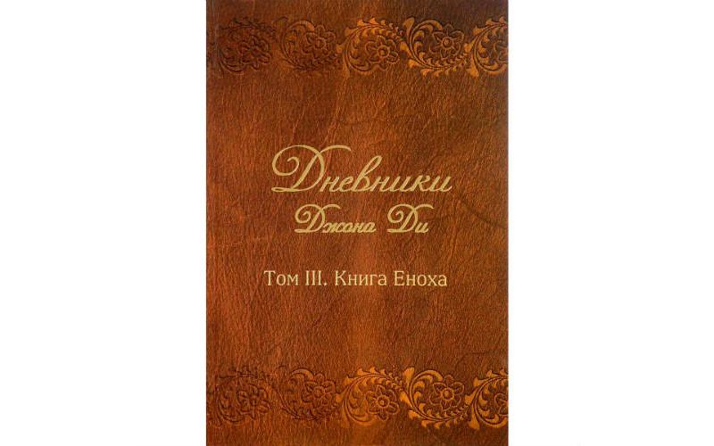Дневники Джона Ди. Том III. Книга Еноха