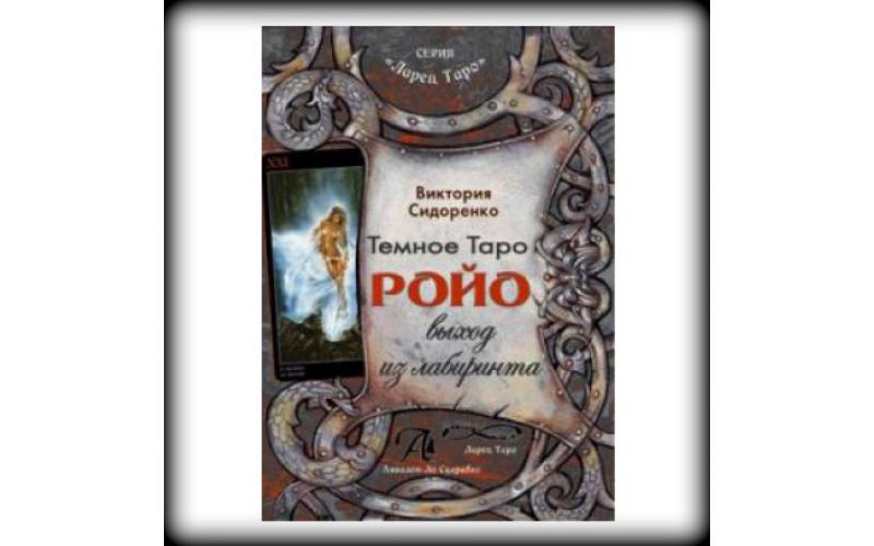 Книга-руководство Темное Таро Ройо. Выход из лабиринта.