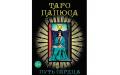 Набор Таро Папюса. Путь сердца Е. Аноповой и А. Кармелитски