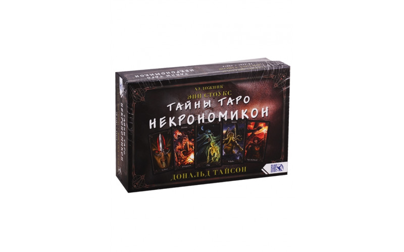 Necronomicon Tarot (Таро Некрономикон)