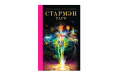 Стармэн Таро (Starman Tarot)