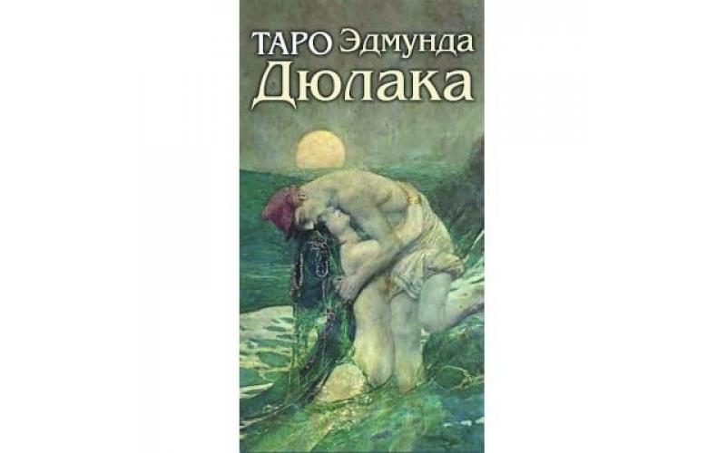 Таро Эдмунда Дюлака