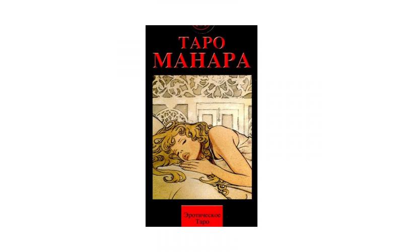 Таро Манара (на русском языке)