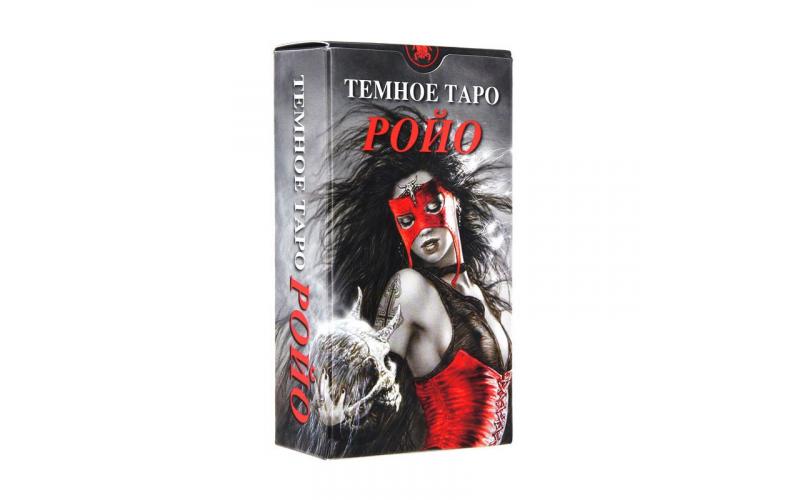 Таро Темное Ройо (Royo Dark Tarot)