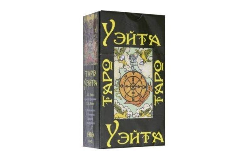 Таро Уэйта (карты и руководство), новое издание