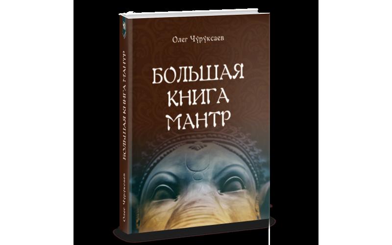 "Чуруксаев Олег ""Большая книга Мантр"""