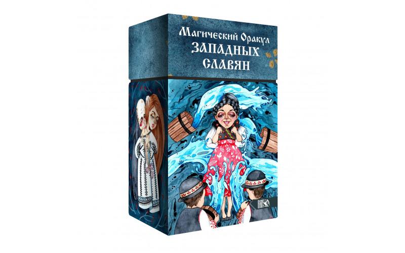 Магический Оракул Западных Славян (64 карты + книга)
