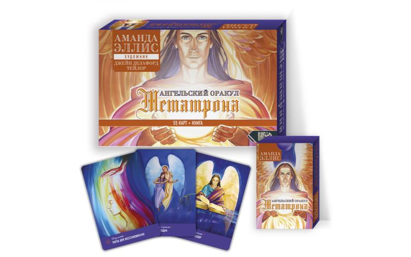 Ангельский оракул Метатрона (55 карт + книга)
